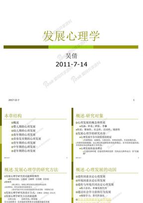 发展心理学20110714