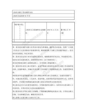 上海女职工劳动保护法