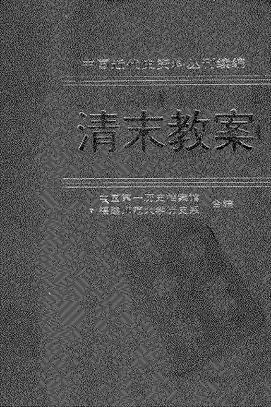 清末教案+第4册
