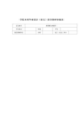 曲轴搬运机械手毕业设计答辩记录表