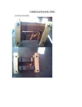 自制简易家用电焊机[资料]