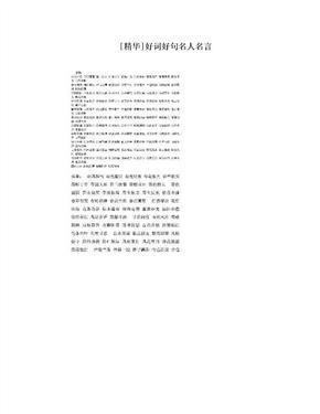 [精华]好词好句名人名言