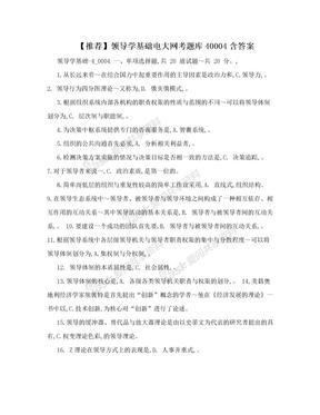 【推荐】领导学基础电大网考题库40004含答案