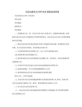 司法局政务公开栏内容【精选资料】