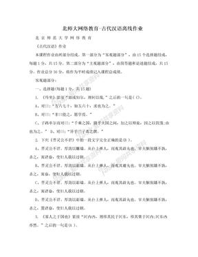 北师大网络教育-古代汉语离线作业