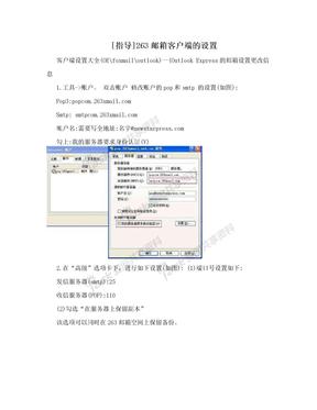 [指导]263邮箱客户端的设置
