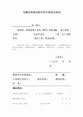 安徽省普通高校毕业生就业证明函