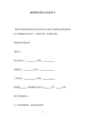 最新授权委托合同协议书