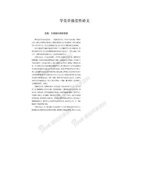 学党章强党性论文
