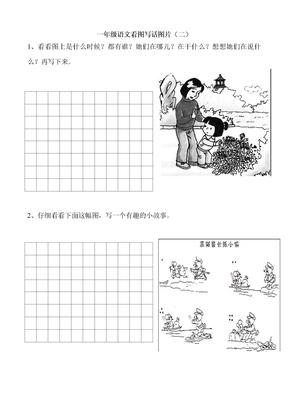 一年级语文看图写话图片(二)