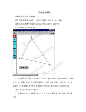 三角形的形心