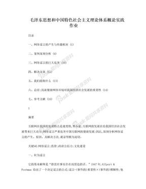毛泽东思想和中国特色社会主义理论体系概论论文 2