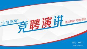 蓝白主管竞聘简历ppt模板