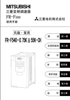 三菱变频器说明书下载FR-F700