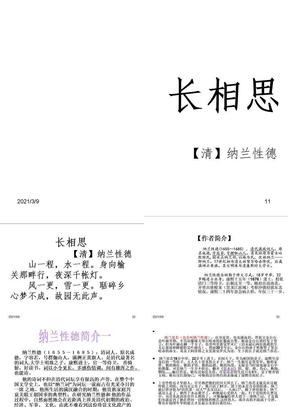 【长相思】纳兰性德高中语文ppt课件