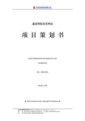 策鑫涌塑胶商务网站项目策划书