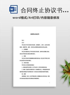 合同终止协议书范文