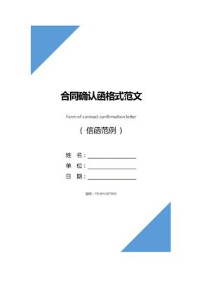 合同确认函格式范文