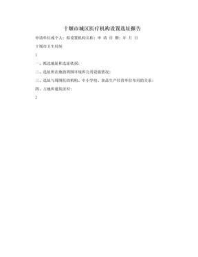 十堰市城区医疗机构设置选址报告