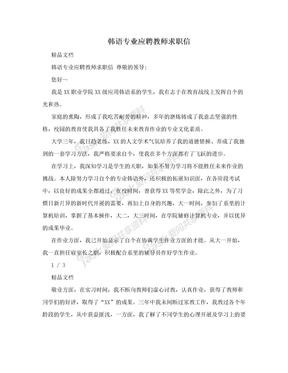 韩语专业应聘教师求职信