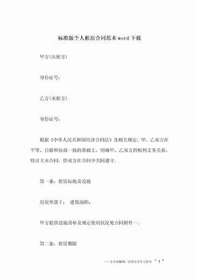 标准版个人租房合同范本word下载.docx