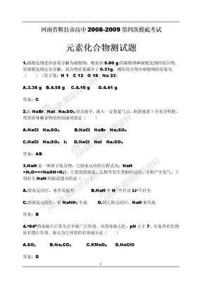 河南省辉县市高中2008-2009第四次摸底考试化学