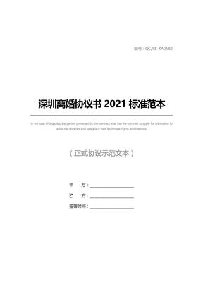 深圳离婚协议书2021标准范本
