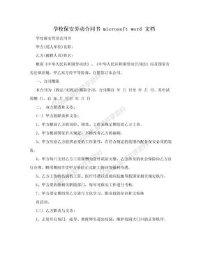 学校保安劳动合同书 microsoft word 文档