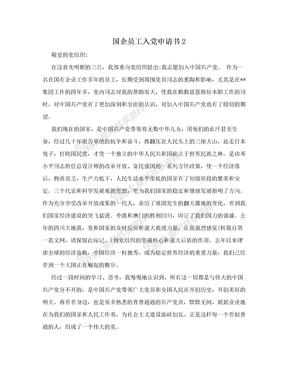 国企员工入党申请书2