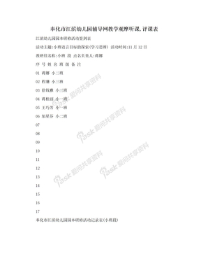 奉化市江滨幼儿园辅导网教学观摩听课,评课表