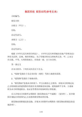 集团系统 租赁合同(参考文本)