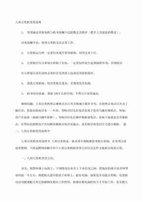 九阳豆浆机使用说明书故障诊断.docx
