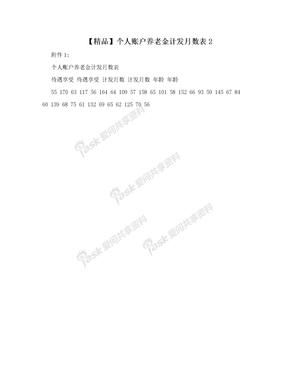 【精品】个人账户养老金计发月数表2