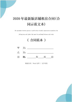 2020年最新版店铺租房合同(合同示范文本)