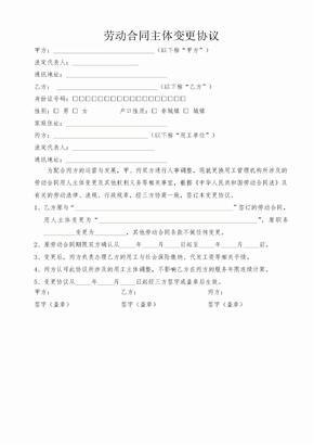 劳动合同主体变更协议.docx