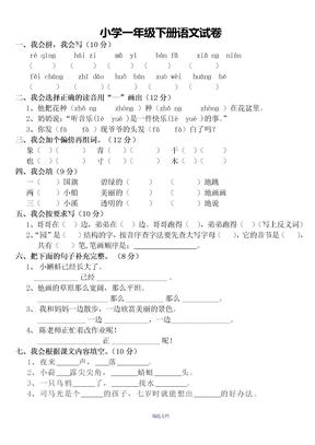 人教版小学一年级下册语文试卷