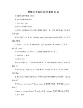 [整理]经典的英文对唱歌曲 18首