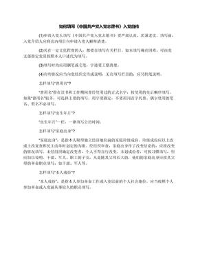 如何填写《中国共产党入党志愿书》入党自传