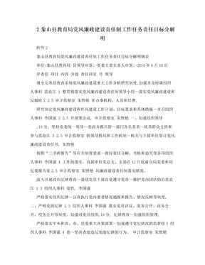 2象山县教育局党风廉政建设责任制工作任务责任目标分解明