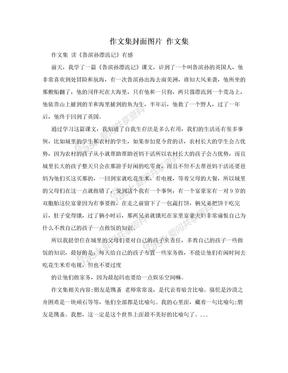作文集封面图片 作文集