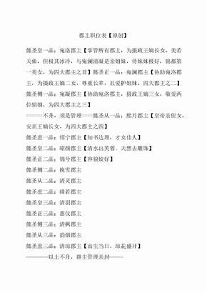 郡主职位表【原创】().docx
