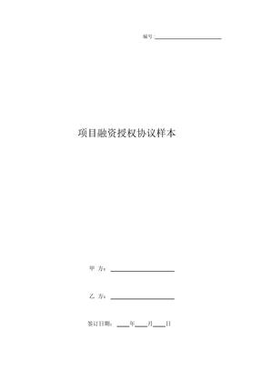 项目融资授权协议样本