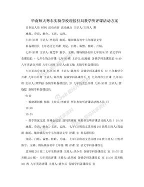 华南师大粤东实验学校迎接县局教学听评课活动方案