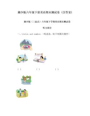 湘少版六年级下册英语期末测试卷  (含答案)