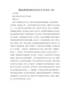 【精品推荐】政府办公室文书工作总结_1100