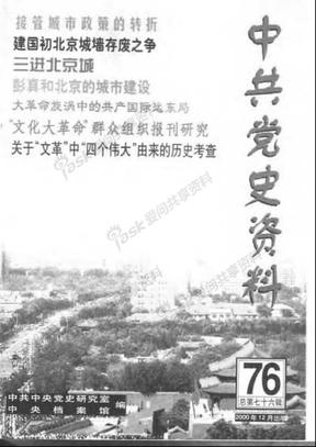 中共党史资料(第76辑)