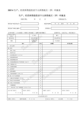 SB014生产,经营所得投资者个人所得税月(季)申报表[1]