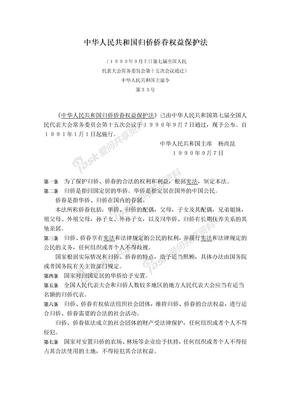 劳动法规中华人民共和国归侨侨眷权益保护法