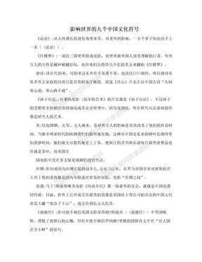 影响世界的九个中国文化符号