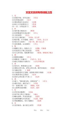2010高考文言文实词专项训练(四)